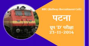RRC पटना ग्रुप 'D' परीक्षा 23-11-2014