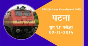 RRC पटना ग्रुप 'D' परीक्षा 9-11-2014
