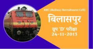 RRC बिलासपुर ग्रुप 'D' परीक्षा 24-11-2013