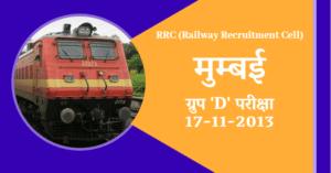 RRC मुम्बई ग्रुप 'D' परीक्षा 17-11-2013