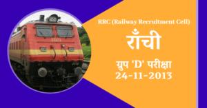 RRC राँची ग्रुप 'D' परीक्षा 24-11-2013