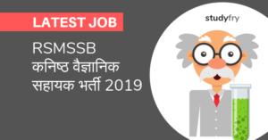 RSMSSB कनिष्ठ वैज्ञानिक सहायक भर्ती 2019