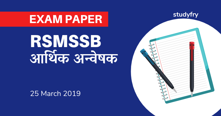 RSMSSB Financial Investigator exam paper 25-03-2019 (Answer Key)