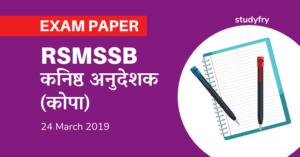 RSMSSB Junior Instructor exam paper COPA 24-03-2019 (Answer Key)
