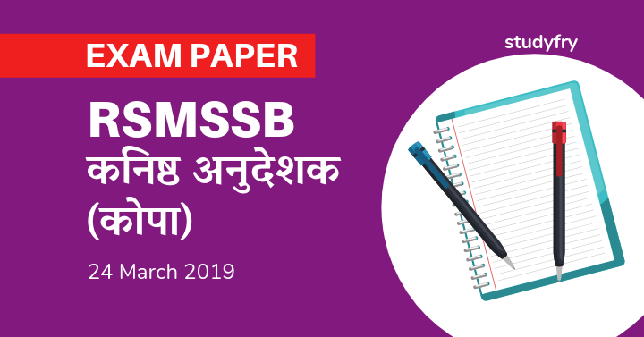 RSMSSB Junior Instructor exam paper COPA 24-03-2019 (Answer Key)