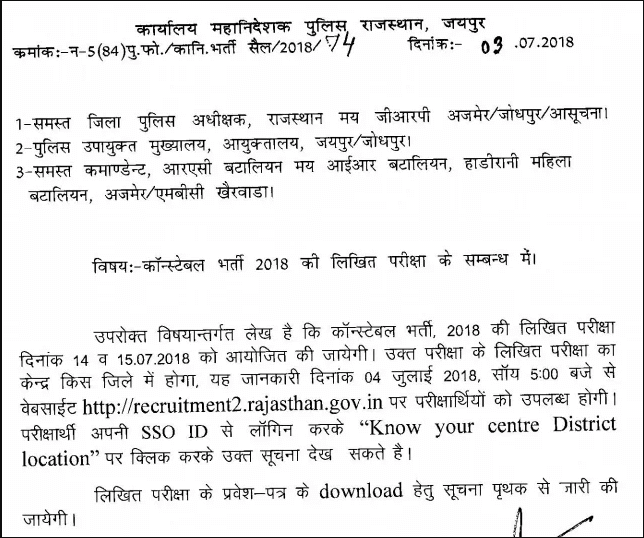 Rajasthan Police Admit card 2018 download pdf