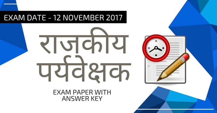 Rajkiya Paryavekshak 2017 paper