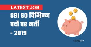 SBI SO विभिन्न पदों पर भर्ती ऑनलाइन फॉर्म - 2019