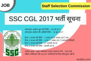SSC CGL 2017 की भर्ती परीक्षा की आधिकारिक सुचना जारी (60 मिनट एग्जाम)