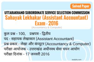UKSSSC सहायक लेखाकार (Assistant Accountant) साल्व्ड पेपर 2016