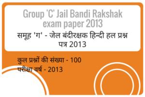 समूह 'ग' - जेल बंदीरक्षक हिन्दी हल प्रश्न पत्र 2013