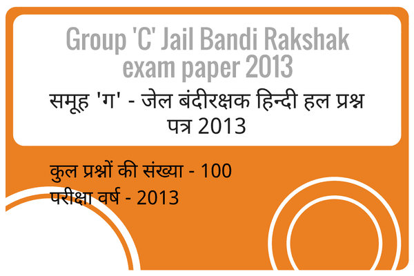 Samuh G Jail Bandi Rakshak Hindi solved paper 2013 with answer key
