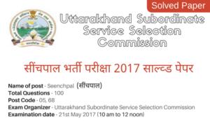 सींचपाल भर्ती परीक्षा साल्व्ड पेपर 2017 (With Answer Key)