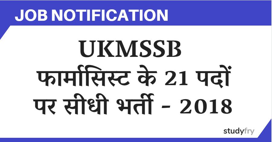 UKMSSB फार्मासिस्ट के 21 पदों पर सीधी भर्ती - 2018