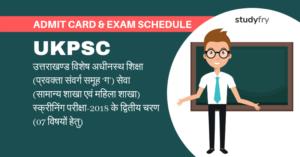 UKPSC प्रवक्ता संवर्ग समूह 'ग' - Admit Card & Exam Schedule