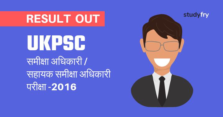 UKPSC समीक्षा अधिकारी (RO) सहायक समीक्षा अधिकारी (ARO) Exam - 2016 Result
