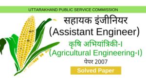 UKPSC सहायक इंजीनियर साल्व्ड Agricultural Engineering-I पेपर 2007