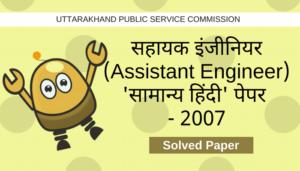 UKPSC सहायक इंजीनियर (Assistant Engineer) साल्व्ड सामान्य हिंदी पेपर 2007