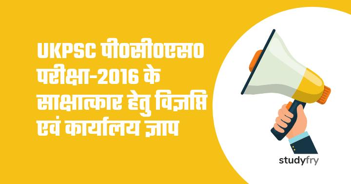 UKPSC PCS परीक्षा 2016 के साक्षात्कार हेतु विज्ञप्ति