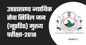 उत्तराखण्ड न्यायिक सेवा सिविल जज (जू0डि0) मुख्य परीक्षा-2018