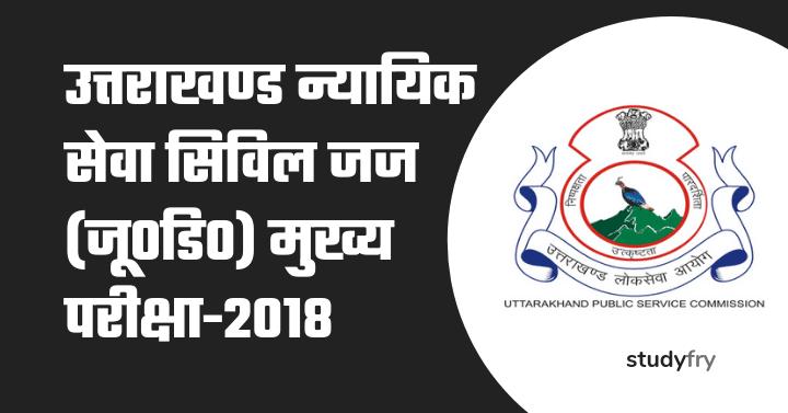 UKPSC PCS(J) Mains 2018