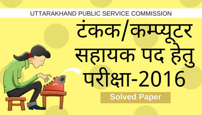 UKPSC Typist Computer Assistant Solved paper with Answer key