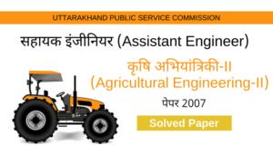 UKPSC सहायक इंजीनियर साल्व्ड Agricultural Engineering-2 पेपर 2007