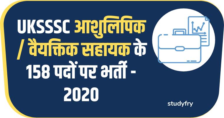 UKSSSC आशुलिपिक / वैयक्तिक सहायक के 158 पदों पर भर्ती 2020