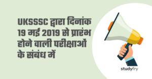 UKSSSC द्वारा दिनांक 19 मई 2019 से प्रारंभ होने वाली परीक्षाओं के संबंध में