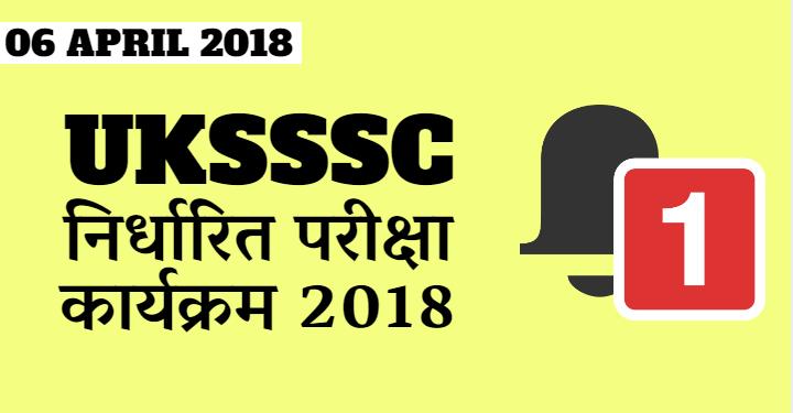 UKSSSC निर्धारित परीक्षा कार्यक्रम 2018