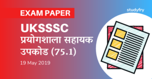 UKSSSC प्रयोगशाला सहायक (Lab Assistant) Exam Paper 19 May 2019 (Answer Key)