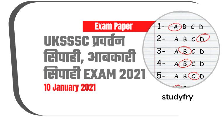 UKSSSC प्रवर्तन सिपाही, आबकारी सिपाही exam paper 10 January 2021 (Answer Key)