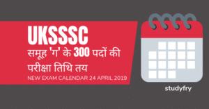 UKSSSC समूह 'ग' के 300 पदों की परीक्षा तिथि तय (New Exam Dates - 24 April 2019)
