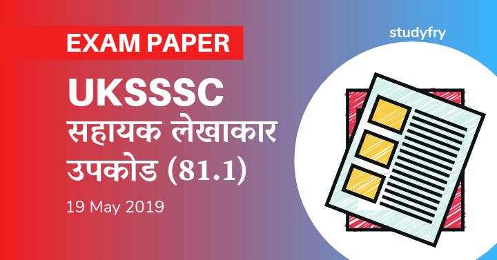 UKSSSC सहायक लेखाकार Exam Paper 19 May 2019 (Answer Key)