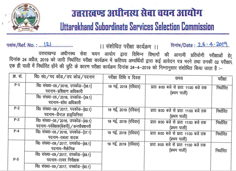 UKSSSC 19 May to 16 June 2019 Revised Exam Notification