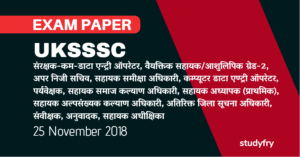 UKSSSC 25 November 2018 Group C exam paper (Answer Key)