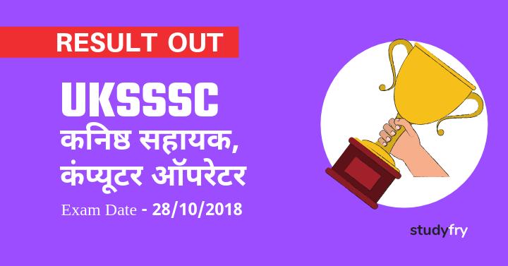 UKSSSC 28 October 2018 Exam Result - Kanisth Sahayak, Computer Operator