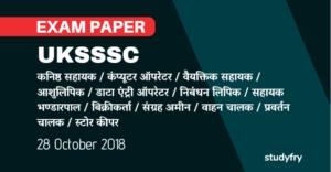 UKSSSC 28 October 2018 exam (Answer Key) - कनिष्ठ सहायक / कंप्यूटर ऑपरेटर / वैयक्तिक सहायक / आशुलिपिक