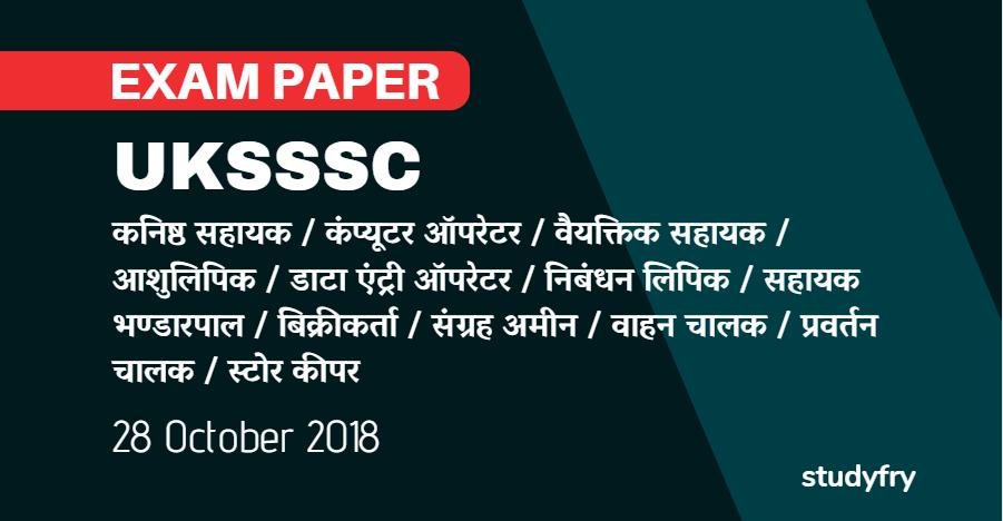 UKSSSC 28 October 2018 exam (Answer Key) - कनिष्ठ सहायक कंप्यूटर ऑपरेटर वैयक्तिक सहायक आशुलिपिक