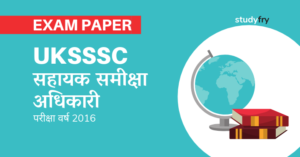 UKSSSC Assistant Review Officer Exam Paper 2016 - Paper 1