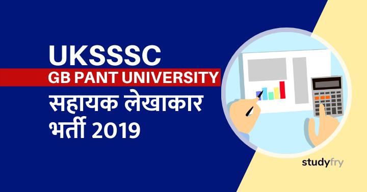 UKSSSC GB Pant University सहायक लेखाकार भर्ती 2019