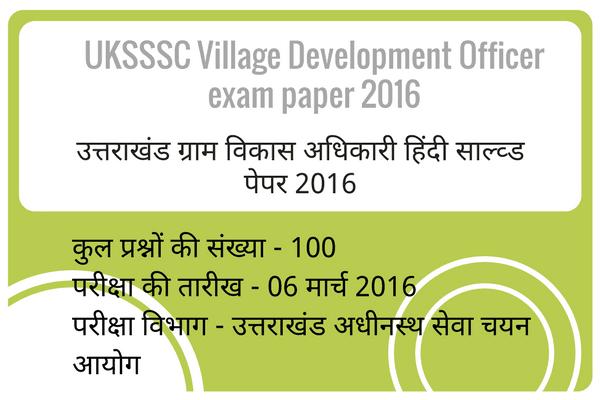 UKSSSC Gram Panchayat Adhikari VDO Answer key 2016