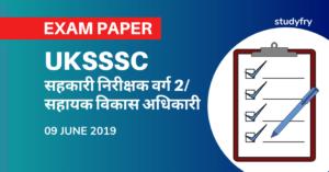 UKSSSC सहायक विकास अधिकारी / सहकारी निरीक्षक वर्ग 2 exam paper 9 June 2019
