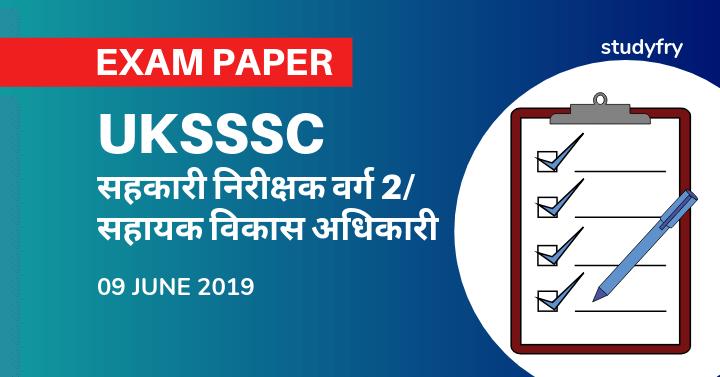 UKSSSC Sahakari Nirikshak Varg 2 / Sahayak Vikas Adhikari exam paper 2019