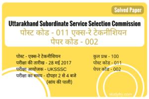 UKSSSC पोस्ट कोड – 011 एक्स-रे टेकनीशियन पेपर 002 साल्व्ड पेपर 2017