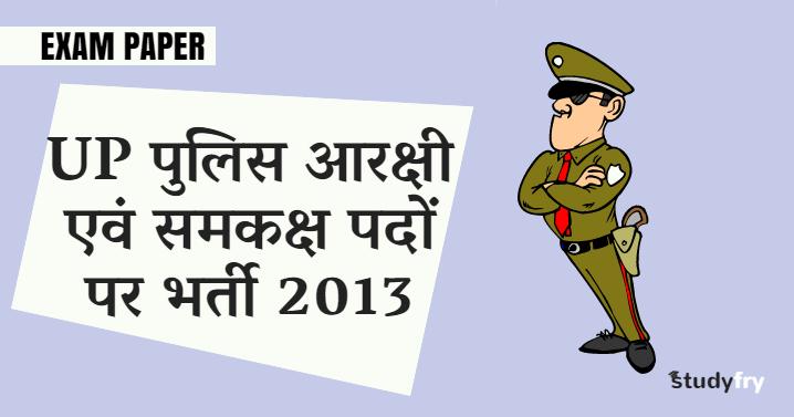 UP पुलिस आरक्षी एवं समकक्ष पदों पर भर्ती 2013