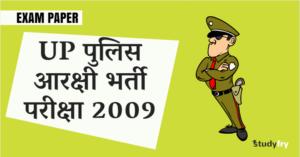 UP पुलिस आरक्षी भर्ती परीक्षा 2009 प्रश्न-पत्र