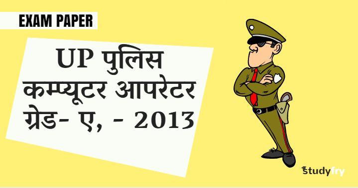 UP पुलिस कम्प्यूटर आपरेटर ग्रेड- ए परीक्षा 2013