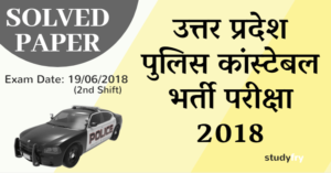 UP पुलिस कांस्टेबल परीक्षा 19 जून 2018 हल प्रश्नपत्र (2nd Shift)