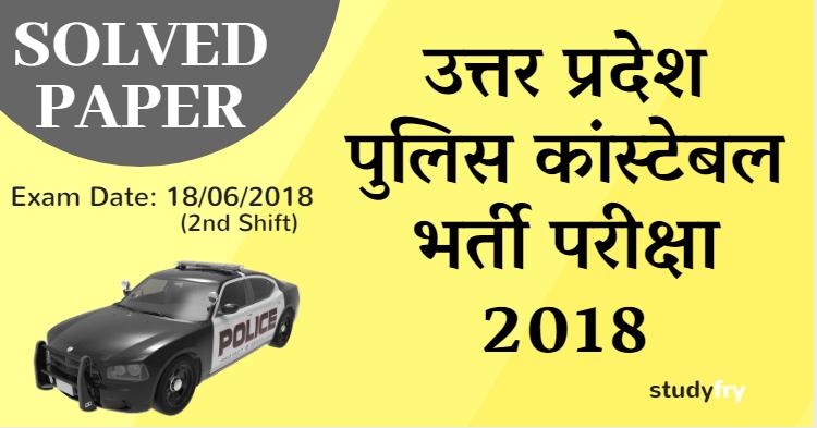 UP पुलिस कांस्टेबल परीक्षा 2018 हल प्रश्नपत्र (2nd Shift)